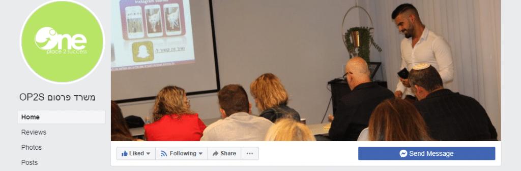 שיווק עסקים בפייסבוק , פרסום עסקים בפייסבוק ניהול עמוד פייסבוק נכון יעקב צדק