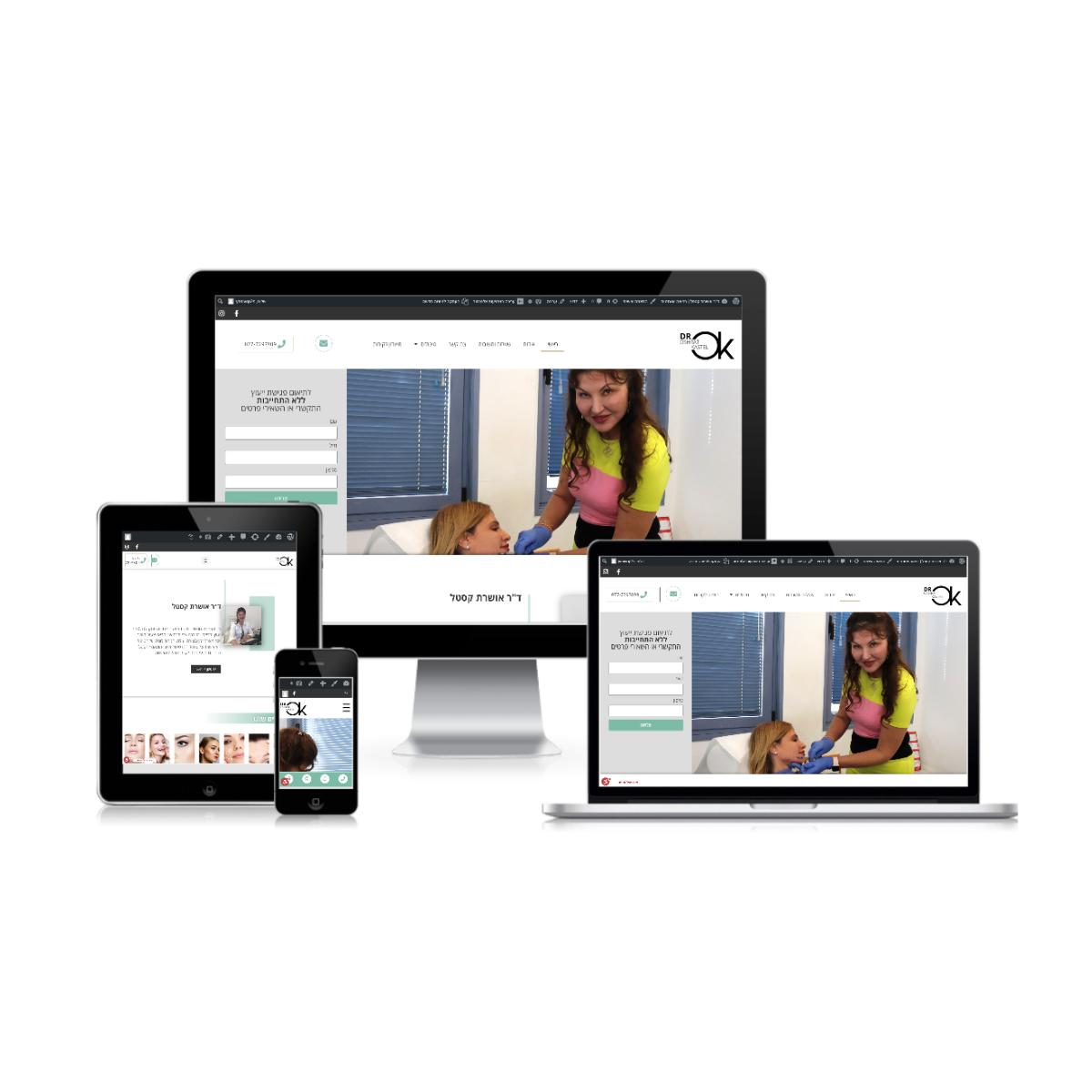 """בניית אתר אינטרנט תדמיתי לרופאה ד""""ר אושרת קסטל"""