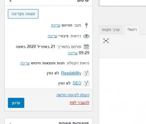 איך להוסיף מידה וצבע אתר מכיריתי | תכונות באתר ווקומורס